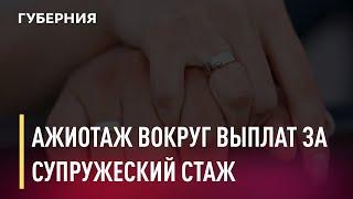 Ажиотаж вокруг выплат за супружеский стаж. GuberniaTV