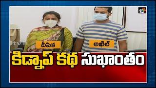 కిడ్నాప్ కథ సుఖాంతం | Vikarabad Woman Kidnap Case Ends | Hyderabad