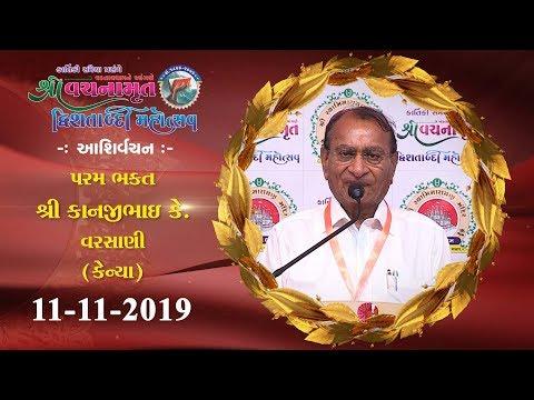 P.B.Shri Kanjibhai K.Varsani - Kenya ll Pravachan ll 11-11-2019