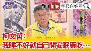 【年代向錢看】190123獨家!台北市長柯文哲專訪!揭密…?鄉民有話要說!支持柯的理由是?