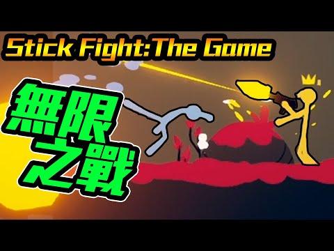 【Stick Fight:The Game】火柴人聯盟無限之戰