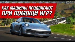 Зачем автомобили продвигают при помощи игр?