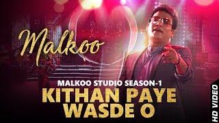 Kithan Paye Wasde O   Malkoo   Latest Punjabi Song 2018   Malkoo Studio