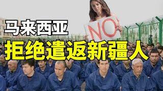 新疆问题表态了,马来西亚拒绝遣返新疆维吾尔人【时事追踪】