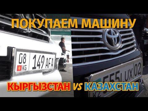 Кыргызские машины: плюсы и минусы, как пригнать