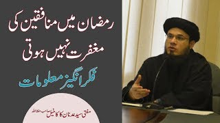 Ramadan mein munafikeen ki maghfirat nae hoti | Mufti Syed Adnan Kakakhail