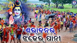 Sarabane Jhakera Pani | Superhit Kaudi Bhajan | Odia Bhakti Sagar | Full Audio - Download this Video in MP3, M4A, WEBM, MP4, 3GP