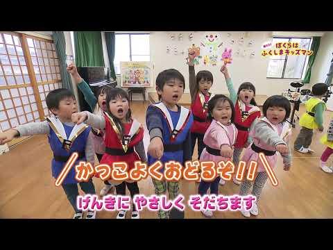 ぼくらはふくしまキッズマン 塙町立笹原幼稚園(2)