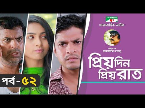 priyo din priyo raat ep 52 drama serial niloy mitil