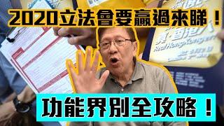2020立法會要贏睇過來!功能界別全攻略!!中〈蕭若元:理論蕭析〉2019-12-13