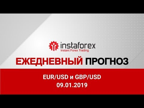 InstaForex Analytics: Публикация протоколов ФРС укрепит доллар США. Видео-прогноз по рынку Форекс на 9 января