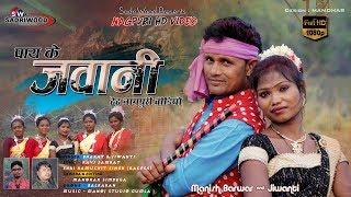 Pay Ke Jawani Nagpuri High Quality Mp3 Singer Bharat Singh