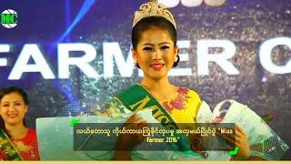 Kachin Ethnic Girl, Kaung Say Crowned Miss Farmer 2016