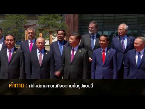 Bloomberg |  ประชุม One Belt One Road ความขัดแย้งระหว่างสิงคโปร์และจีน