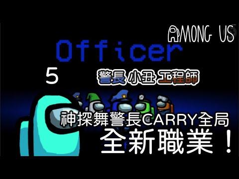 【Uzra】新職業模組 警長 小丑 工程師  Feat. 小舞 KYO 凱琪K7 懶貓 VIVI芝衣 吉祥 毛 呵呵 小光