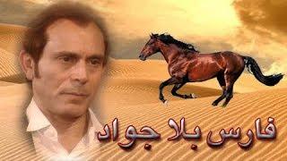 تحميل اغاني فارس بلا جواد ׀ محمد صبحي - سيمون ׀ الحلقة 41 من 41 MP3
