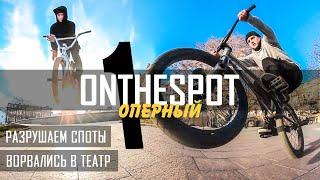 ТЁПЛЫМ ЗИМНИМ ДНЁМ | BMX | ONTHESPOT 10