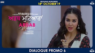 Third Degree (Dialogue Promo) Ardab Mutiyaran | Sonam Bajwa, Ninja, Mehreen, Ajay | Rel 18th Oct