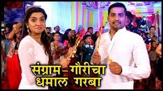 Sangram Salvi And Gauri Nalawade Garba Special | Tu Ashi Javali Raha | Zee Yuva