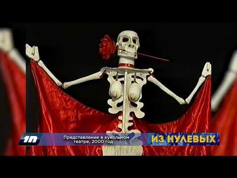 Из нулевых / 2-й сезон / 2000 / Представление в кукольном театре