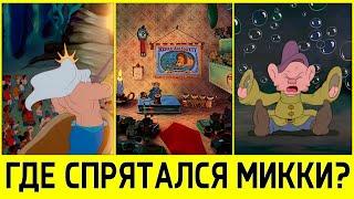 Где Спрятался Микки Маус? Найди Микки Мауса в Мультфильмах ДИСНЕЙ! DISNEY.