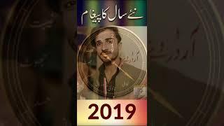 Assalam walekum Happy New year 2020 - YouTube