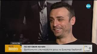 Футболните и житейските уроци на Димитър Бербатов - Здравей, България (14.11.2018г.)