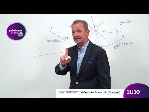 Μαθηματικά | Γεωμετρία (Εισαγωγή) | Δ' & Ε' Δημοτικού Επ. 5