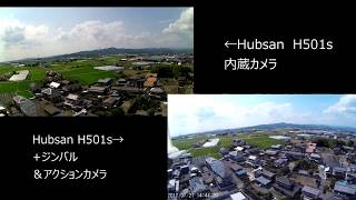 HUBSAN H501s内蔵カメラvs2軸ジンバル+アクションカメラ