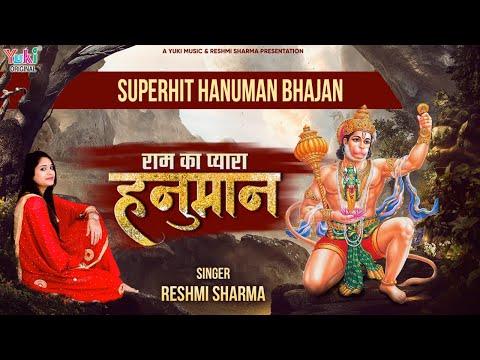 राम का प्यारा हनुमान