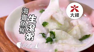 【電飯煲料理】海靈魚柳生滾粥