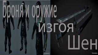 Skyrim:мод на броню и оружие изгоя Шен