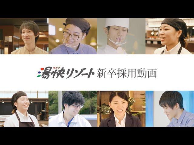 【公式】湯快リゾート 新卒採用動画