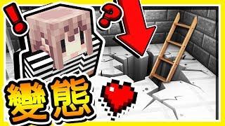 Minecraft 史上♡最變態♡的【基佬監獄】!! 只有0.1%高手可以逃離😂 !! 我不要【撿肥皂】!! 全字幕