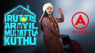 Iruttu Araiyil Murattu Kuththu Full Movie म फ त ऑनल इन