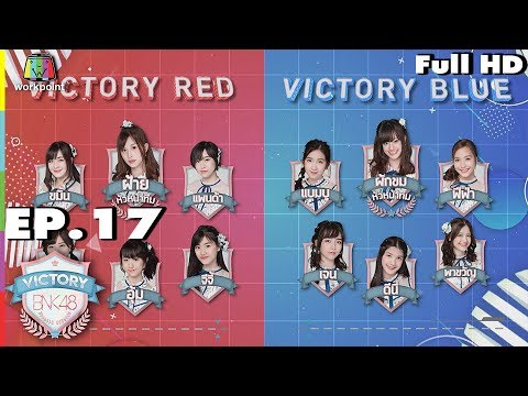 Victory BNK48 (รายการเก่า) |  EP.17 | 23 ต.ค. 61 Full HD