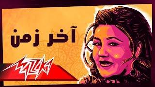 Akher Zaman - Mayada El Hennawy آخر زمن - ميادة الحناوي