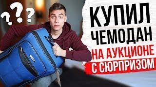 КУПИЛ НА АУКЦИОНЕ ЧЕМОДАН С СЮРПРИЗОМ
