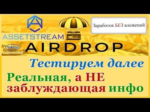 AssetStream - Тестируем далее. Реальная, а НЕ заблуждающая инфо - AirDrop. Заработок БЕЗ вложений