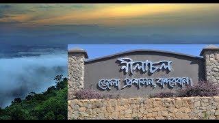 নীলাচল পর্যটন কেন্দ্র ভ্রমণ বান্দরবান
