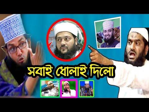 হায়রে  6 Pack নিয়ে কথা বললেন   সবাই কঠিন ধোলাই দিলো আব্বাসিকে  l Bangla Waz 2019