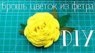 Смотреть онлайн Простое украшение из фетра: делаем цветок