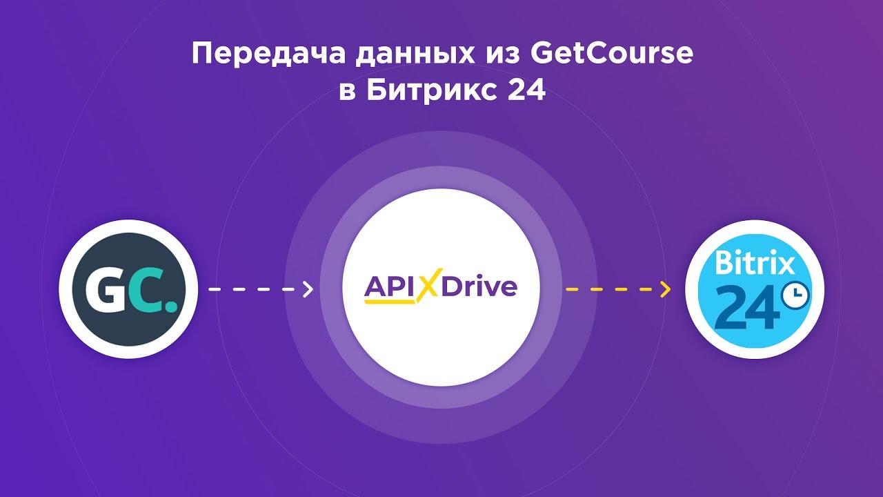 Как настроить выгрузку данных из GetCourse в виде сделок в Bitrix24?