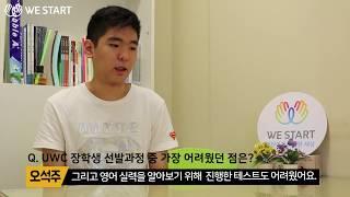 UWC 장학생으로 선발된 오석주 학생 인터뷰