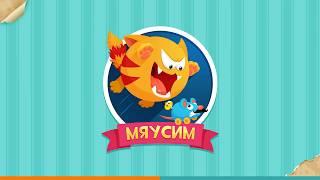 Мяусим :мультик игра для детей про котят