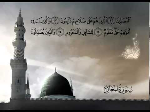 Sourate Les voies dascension <br>(Al Ma`arij) - Cheik / Mishary El Afasy -