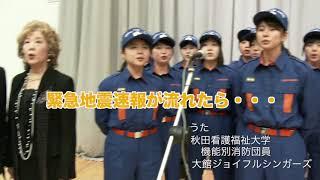 緊急地震速報広報ソング大館