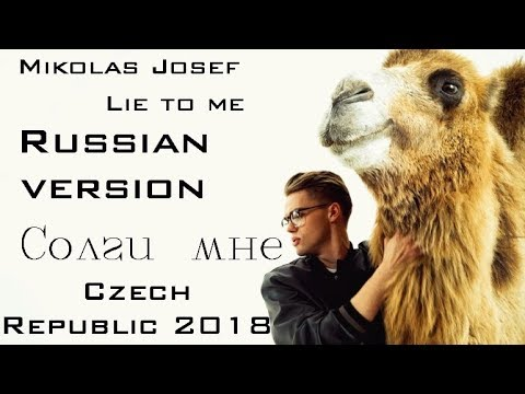 Mikolas Josef - Lie to me (Russian version) Eurovision 2018 Czech Republic (cover by KiTs)
