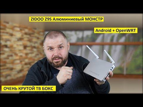 Zidoo Z9S Алюминиевый монстр на Android + Open WRT с Realtek 1296. НУ ОЧЕНЬ КРУТОЙ БОКС.