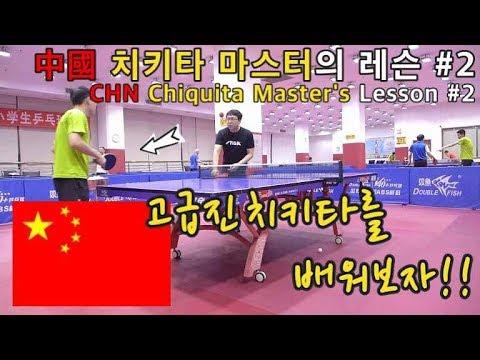 中國 치키타 마스터의 레슨 #2 (CHN Chiquita Master's Lesson #2)